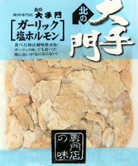 ガーリック塩ホルモン 【250g】[北の大手門シリーズ...